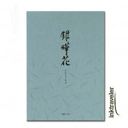 Ginkouka Japanese Paper Pad